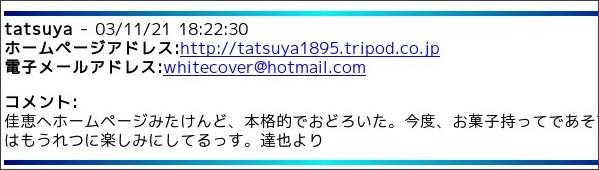 http://www.geocities.co.jp/CollegeLife-Circle/4906/geobook.html