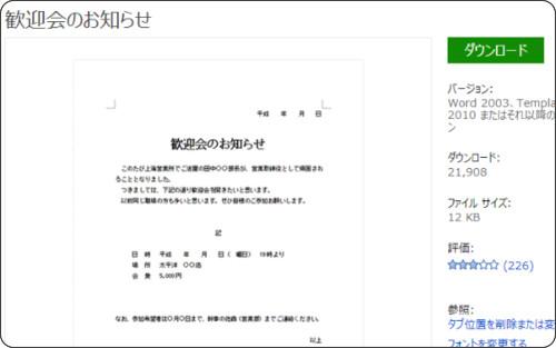 歓迎会のお知らせ – テンプレート – Office.com via ...