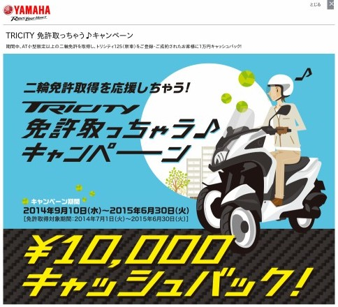 http://www2.yamaha-motor.jp/mc/campaign/tricity-license/
