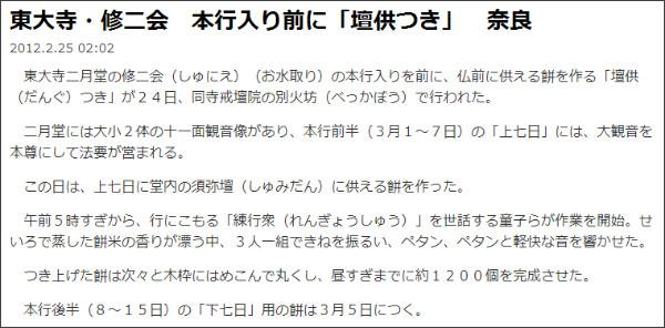 http://sankei.jp.msn.com/region/news/120225/nar12022502020004-n1.htm