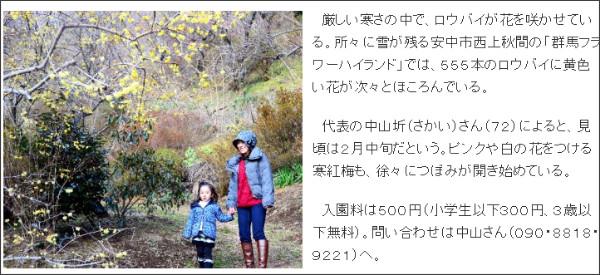 http://mytown.asahi.com/gunma/news.php?k_id=10000001201300006