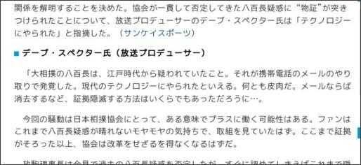 http://sankei.jp.msn.com/sports/news/110203/mrt11020321520010-n1.htm