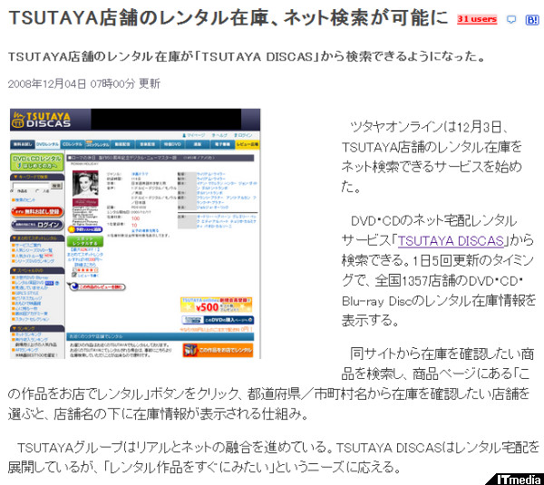 http://www.itmedia.co.jp/news/articles/0812/04/news011.html