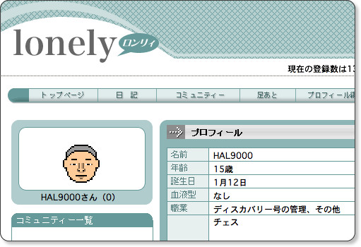 http://portal.nifty.com/special04/11/20/lonely.htm