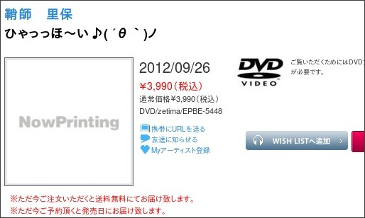 http://www.sonymusicshop.jp/m/item/itemShw.php?site=S&cd=EPBE000005448