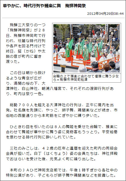 http://www.gifu-np.co.jp/news/kennai/20120429/201204290844_16897.shtml