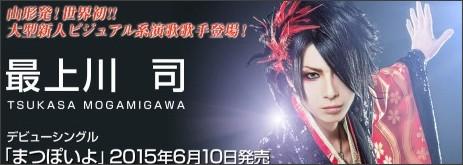 http://www.universal-music.co.jp/mogamigawa-tsukasa