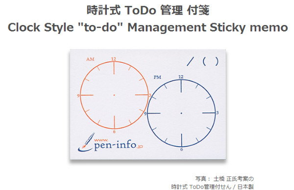http://www.asahiyakami.co.jp/shop/todo-notes/todo-notes.htm