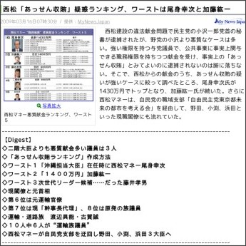 http://news.livedoor.com/article/detail/4062677/