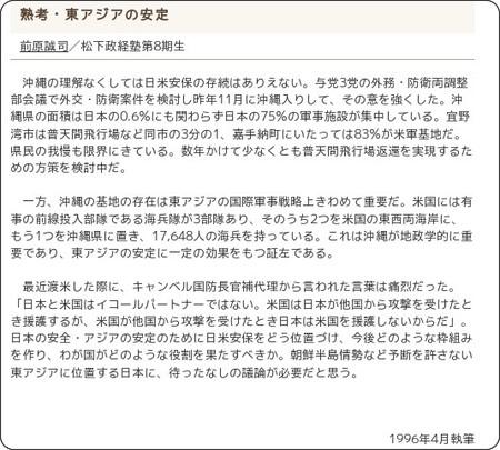 http://www.mskj.or.jp/jukuho/9604jkmaehara.html
