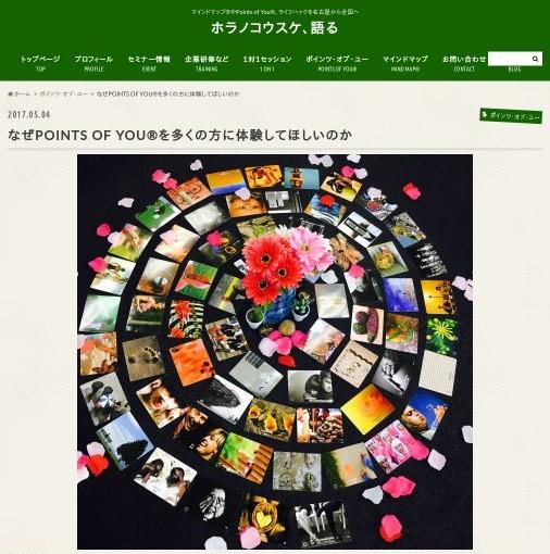 https://horano.jp/archives/1705
