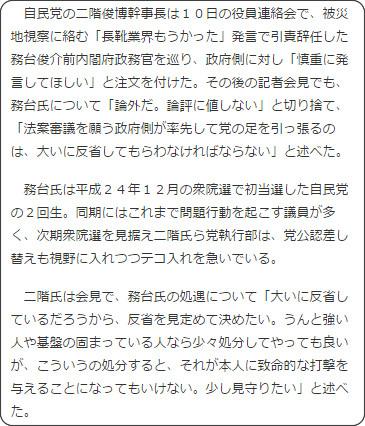 http://www.sankei.com/politics/news/170310/plt1703100021-n1.html