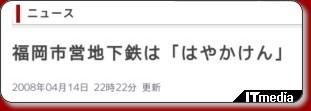 http://www.itmedia.co.jp/news/articles/0804/14/news097.html