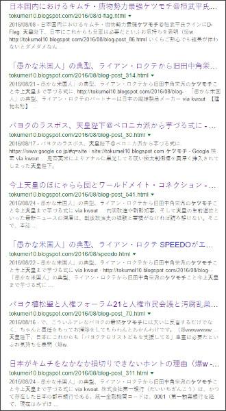 https://www.google.co.jp/#q=site://tokumei10.blogspot.com+%E5%A4%A9%E7%9A%87%E3%80%80%E3%82%B1%E3%83%84%E3%83%A2%E3%83%81&tbs=qdr:y
