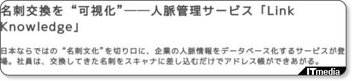 http://www.itmedia.co.jp/bizid/articles/0709/25/news048.html