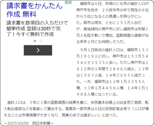 http://www.nishinippon.co.jp/nnp/national/article/199609