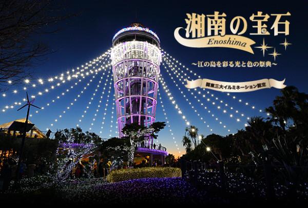 http://enoshima-seacandle.jp/event/2015/shonannohouseki/lightup.html