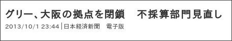 http://www.nikkei.com/article/DGXNASDD010PQ_R01C13A0TJ2000/