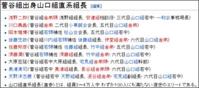 http://ja.wikipedia.org/wiki/%E8%8F%85%E8%B0%B7%E6%94%BF%E9%9B%84