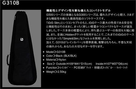http://www.flyigig.jp/product/guitar-case/g310b/