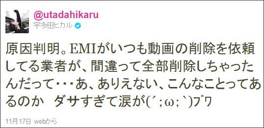 http://twitter.com/#!/utadahikaru/status/4890313348882432