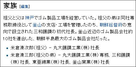 http://ja.wikipedia.org/wiki/%E7%B1%B3%E5%80%89%E5%BC%98%E6%98%8C