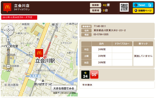 http://www.mcdonalds.co.jp/shop/map/map.php?strcode=13571