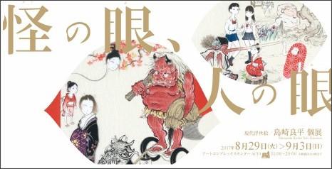 http://www.gallerycomplex.com/schedule/ACT174/image/shimazaki.jpg
