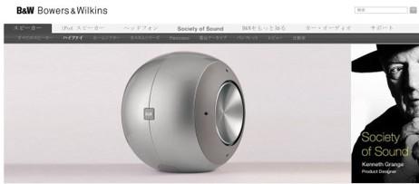 http://www.bowers-wilkins.jp/display.aspx?infid=1187&sc=hf