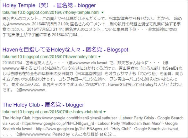 https://www.google.co.jp/search?ei=zU-EWumuA87kjwOi96qABQ&q=site%3A%2F%2Ftokumei10.blogspot.com+Holey&oq=site%3A%2F%2Ftokumei10.blogspot.com+Holey&gs_l=psy-ab.3..33i160k1.1355.3182.0.3770.6.6.0.0.0.0.196.971.0j6.6.0....0...1.1.64.psy-ab..0.3.532...0i22i30k1.0.mzoKF32KqYo