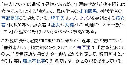http://ja.wikipedia.org/wiki/%E7%A8%97%E7%94%B0%E9%98%BF%E7%A4%BC