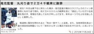 http://www.sponichi.co.jp/baseball/news/2010/11/24/13.html
