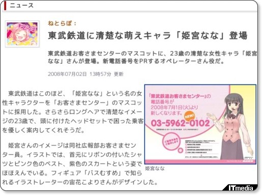 http://www.itmedia.co.jp/news/articles/0807/02/news058.html