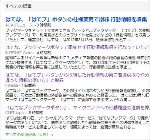 http://news.google.com/news/more?hl=ja&gl=jp&q=%E3%81%AF%E3%81%A6%E3%81%AA%E3%83%96%E3%83%83%E3%82%AF%E3%83%9E%E3%83%BC%E3%82%AF&um=1&ie=UTF-8&ncl=dz8pHi7Ko4WXbjMM3VJNKMQYcm4mM&ei=HVpfT5DlBaWSiQfZt7mVBA&sa=X&oi=news_result&ct=more-results&resnum=1&ved=0CC0QqgIwAA