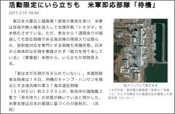 http://sankei.jp.msn.com/world/news/110319/amr11031918420010-n1.htm