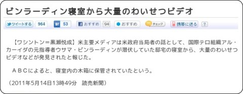 http://www.yomiuri.co.jp/world/news/20110514-OYT1T00285.htm