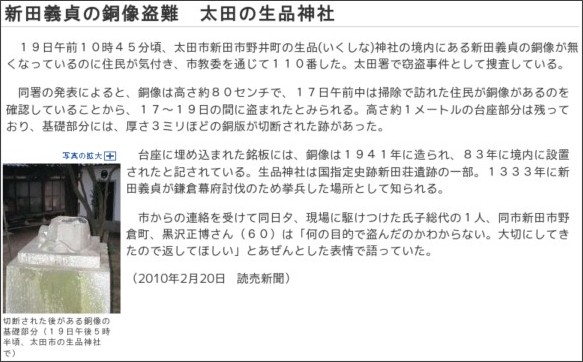 http://www.yomiuri.co.jp/e-japan/gunma/news/20100219-OYT8T01505.htm