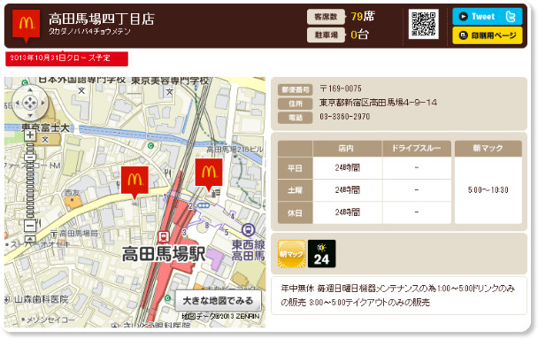 http://www.mcdonalds.co.jp/shop/map/map.php?strcode=13111