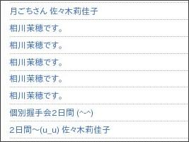 http://ameblo.jp/angerme-ss-shin/