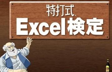 http://www.sourcenext.com/titles/toku-uchi/kentei/