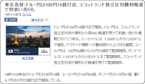 http://news.finance.yahoo.co.jp/detail/20140919-00934023-fisf-market
