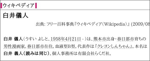http://www.weblio.jp/content/%E3%82%89%E3%81%8F%E3%81%A0%E7%A4%BE