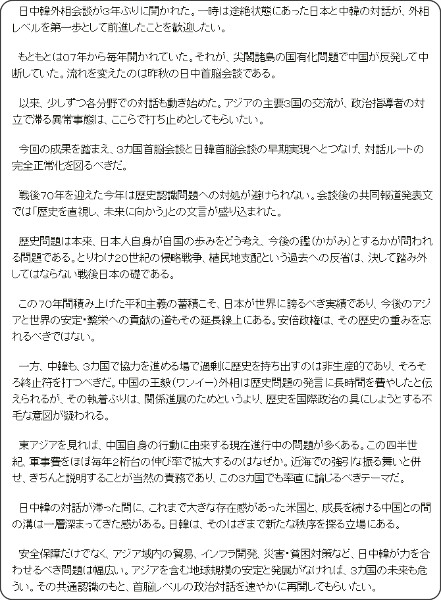 http://www.asahi.com/paper/editorial.html?%E6%97%A5%E4%B8%AD%E9%9F%93%E2%80%95%E9%A6%96%E8%84%B3