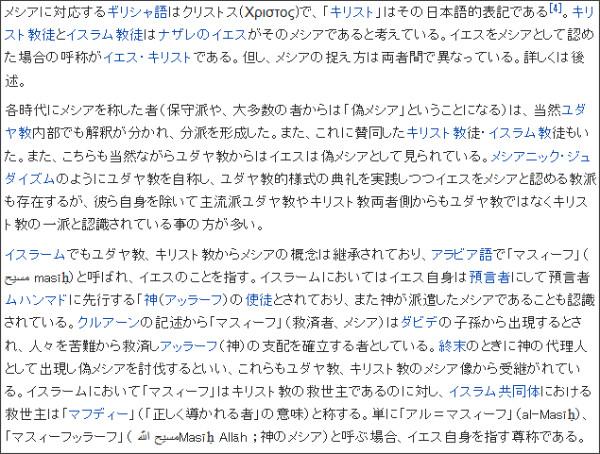 http://ja.wikipedia.org/wiki/%E3%83%A1%E3%82%B7%E3%82%A2
