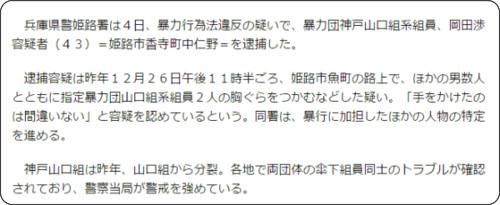 http://www.kobe-np.co.jp/news/jiken/201601/0008695553.shtml