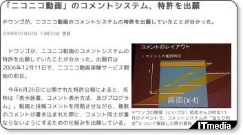 http://www.itmedia.co.jp/news/articles/0807/02/news056.html