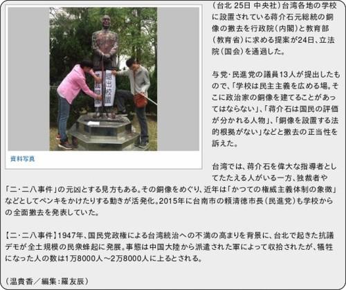 http://japan.cna.com.tw/news/asoc/201702250007.aspx