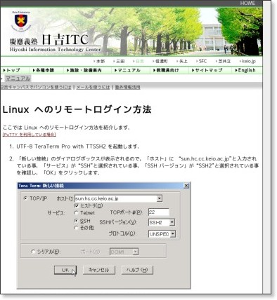 http://www.hc.itc.keio.ac.jp/manual/login_ttssh2.html