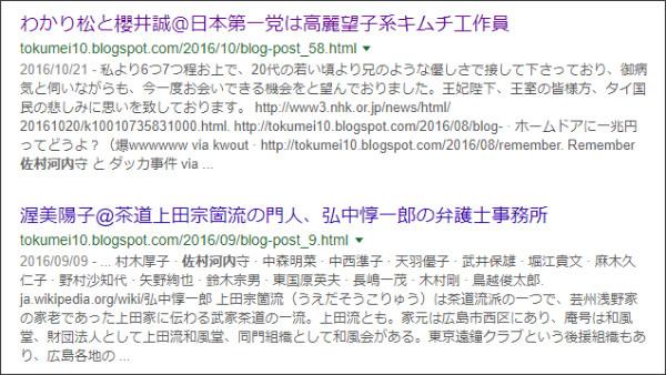 https://www.google.co.jp/search?q=site://tokumei10.blogspot.com+%E4%BD%90%E6%9D%91%E6%B2%B3%E5%86%85&ei=W9l6WpSLH4Oe0gKl7baYAg&start=20&sa=N&biw=1468&bih=835