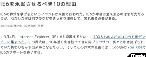http://www.itmedia.co.jp/news/articles/1003/09/news014.html